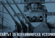 Вимпел – сайтът за военноморска история