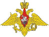 Вооруженные силы Росии