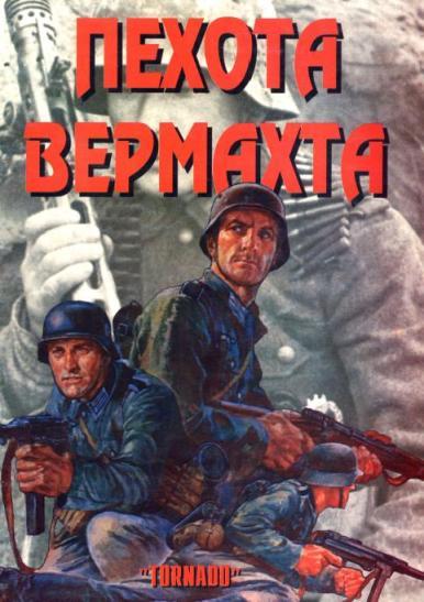 Пехота вермахта – часть 2